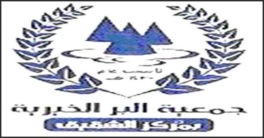 جمعية البر الخيرية بمركز الشقيق تصرف راتب شهرين لموظفيها